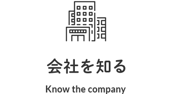会社を知る Know the company