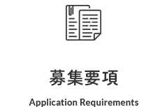 募集要項 Application Requirements